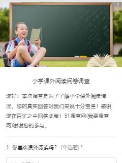 学生生活问卷调查表_小学生阅读调查问卷模板,调查问卷范文,调查问卷设计,调查 ...